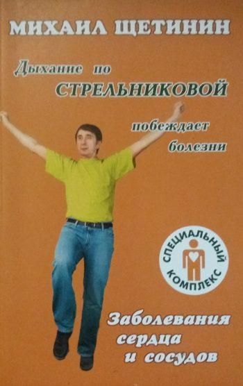 Михаил Щетинин. Дыхание по Стрельниковой. Заболевание сердца и сосудов