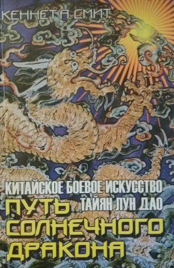 Кеннет А. Смит. Путь солнечного дракона. Китайское боевое искусство Тай-Ян Лун Дао Лун Дао