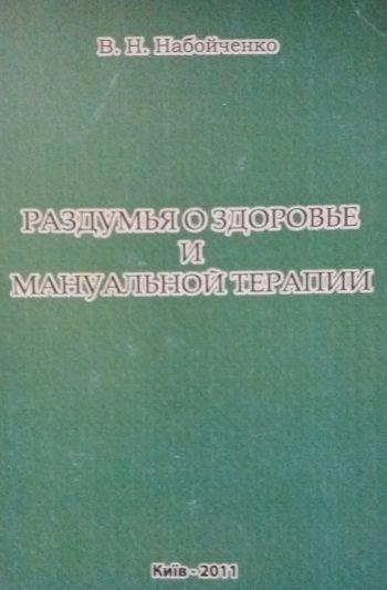 В. Набойченко. Раздумье о здоровье и мануальная терапия