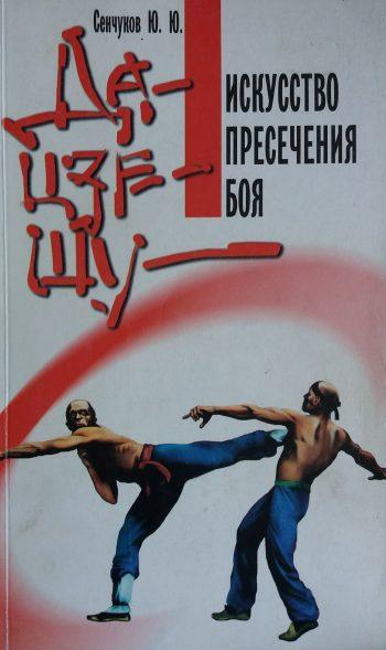 Ю. Сенчуков. Да-цзе-шау - искусство пресечения боя