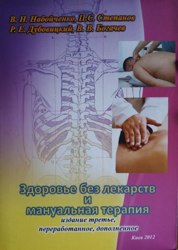 В. Набойченко. Здоровье без лекарств и мануальная терапия