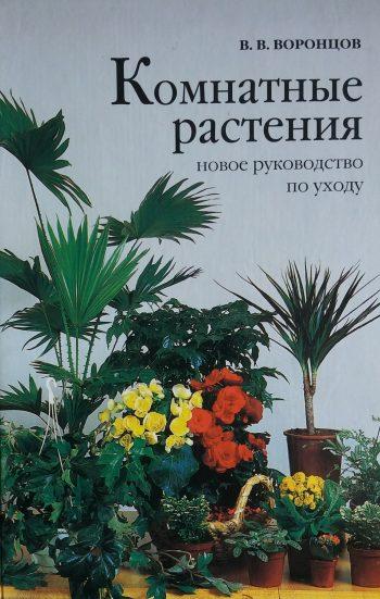 В. Воронцов. Комнатные растения. Новое руководство по уходу за экзотикой