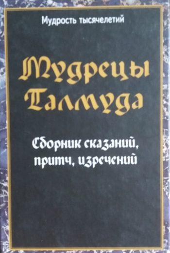 О. Кох-Коханенко. Мудрость талмуда. Сборник сказаний, притч, изречений