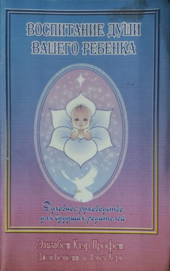 Э. Клер Профет. Воспитание души вашего ребенка