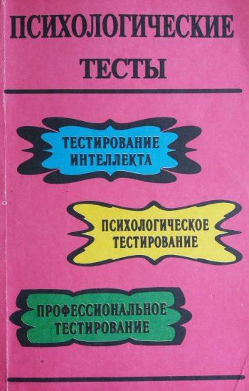 Э. Ахмеджанов. Психологические тесты. Составление, подготовка текста, библиография