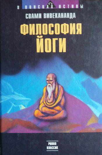 Свами Вивекананда. Философия йоги