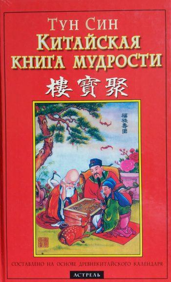 Тун Син. Китайская Книга Мудрости