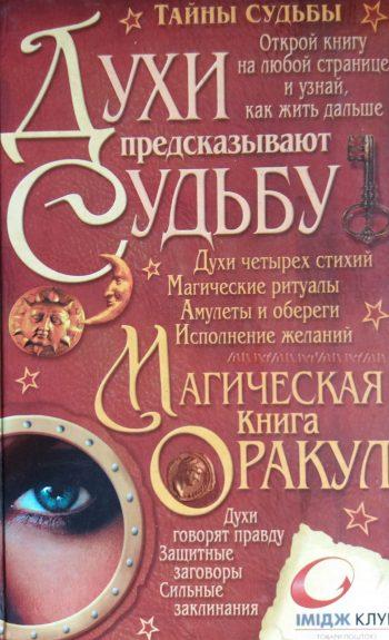 А. Корнеев. Духи предсказывают судьбу. Магическая книга Оракул