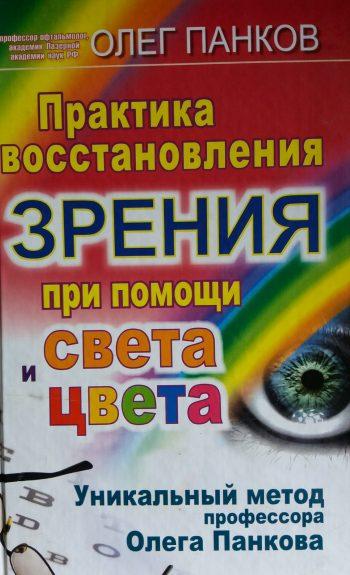 Олег Панков. Практика восстановления зрения при помощи света и цвета