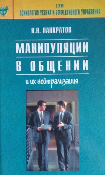Вячеслав Панкратов. Манипуляции в общении и их нейтрализация