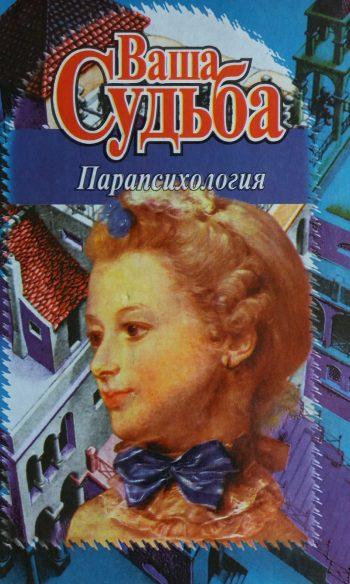 В. Галий. Парапсихология. Сборник работ
