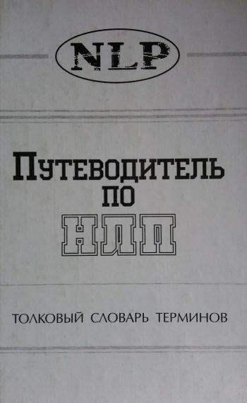 В. Морозов. Путеводитель по НЛП: толковый словарь терминов