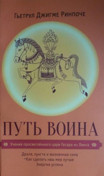Гьетрул Джигме Ринпоче. Путь воина. Учения просветленного царя Гесара из Линга