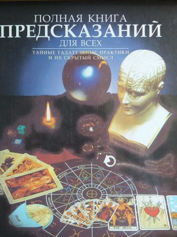 Т. Науменко. Полная книга предсказаний для всех. Более 100 способов