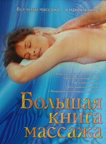 Д. Нестерова. Большая книга массажа
