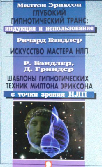 М. Эриксон/ Р. Бэндлер/ Г. Гриндер. Гипнотический транс, НЛП. Сборник работ