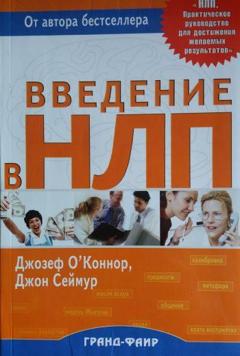 Д. О'Коннор/ Д. Сеймур. Введение в НЛП