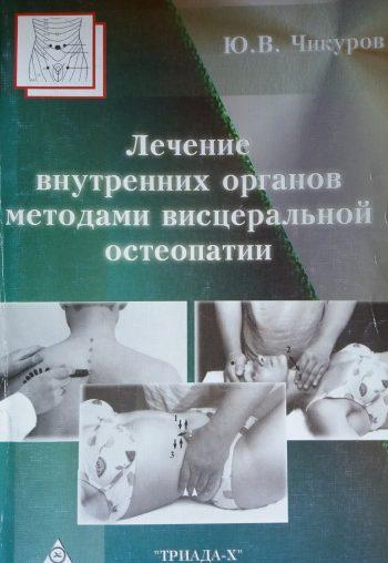 Ю. Чикуров. Лечение внутренних органов методами висцеральной остеопатии