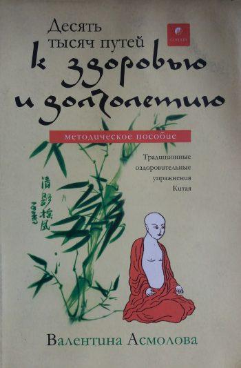 В. Асмолова. Десять тысяч путей к здоровью и долголетию. Оздоровительные упражнения Китая