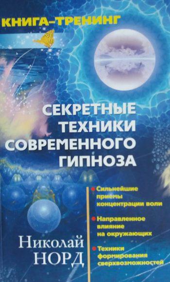 Николай Норд. Секретные техники современного гипноза