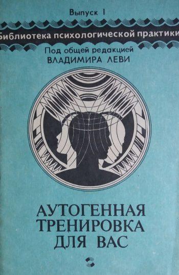 Н. Петров. Аутогенная тренировка. Практическое пособие