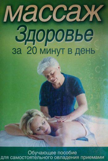 Л. Клюшник. Массаж. Здоровье за 20 минут в день. Обучающее пособие