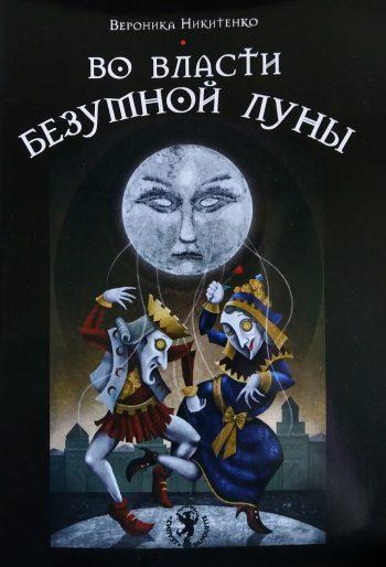 В. Никитенко. Во власти Безумной Луны