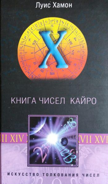 Луис Хамон. Книга чисел Кайро. Искусство толкования чисел