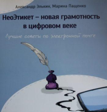 А. Элькин/ М. Пащенко. НеоЭтикет- новая грамотность в цифровом веке