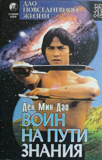 Ден Мин Дао. Воин на пути знания. Введение в Дао повседневной жизни