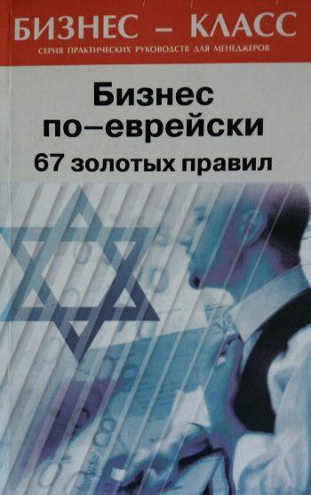 М. Л. Абрамович. Бизнес по-еврейски с нуля. 67 золотых историй