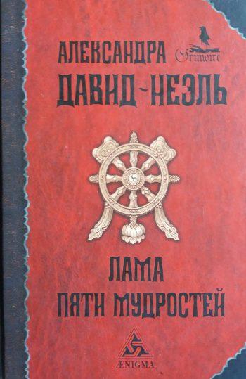 Александра Давид-Неэль. Лама пяти мудростей: три тибетских романа