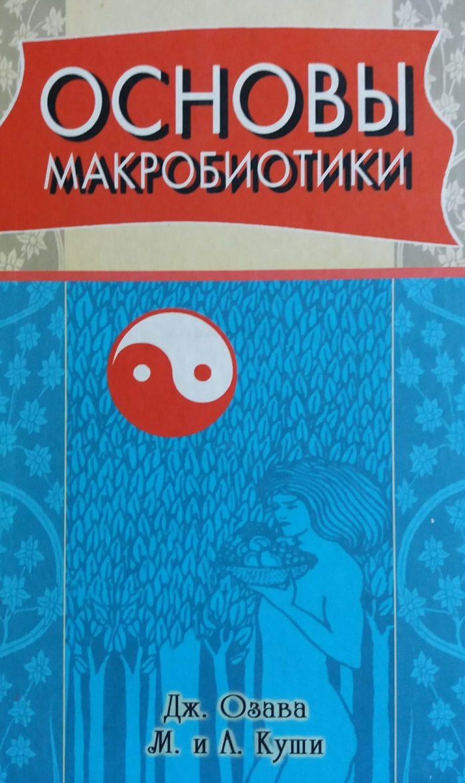 М. Куши/ Дж. Озава. Основы макробиотики