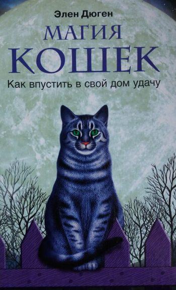 Элен Дюген. Магия кошек. Как впустить в свой дом удачу.