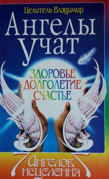 Целитель Владимир. Ангелы учат: Здоровье, Долголетие, Счастье. 7 Ангелов Исцеления