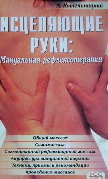 А. Котельницкий. Исцеляющие руки: мануальная рефлексотерапия