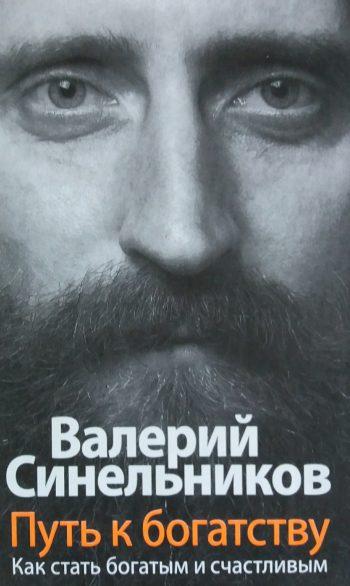 Валерий Синельников. Путь к богатству. Как стать богатым, и счастливым