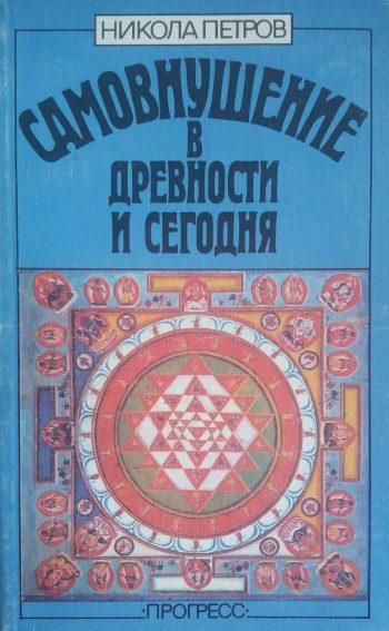 Никола Петров. Самовнушение в древности и сегодня
