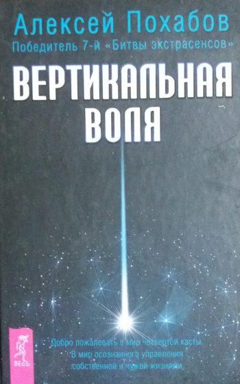 Алексей Похабов. Вертикальная воля