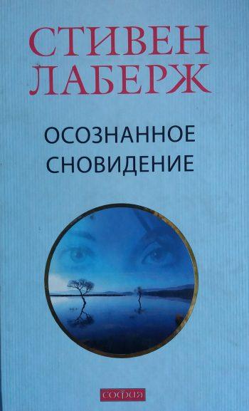 Стивен Лаберж. Осознанного сновидение