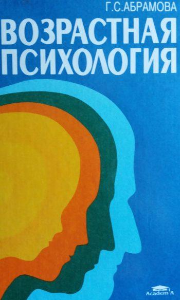 Г. Абрамова. Возрастная психология: Учебное пособие