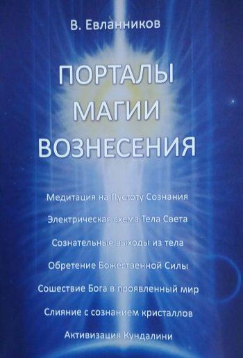 В. Евланников. Порталы магии вознесения