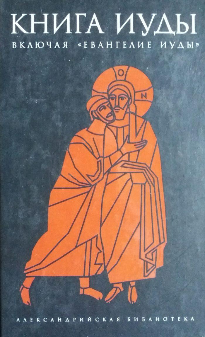 С. Ершова. Книга Иуды: Антология