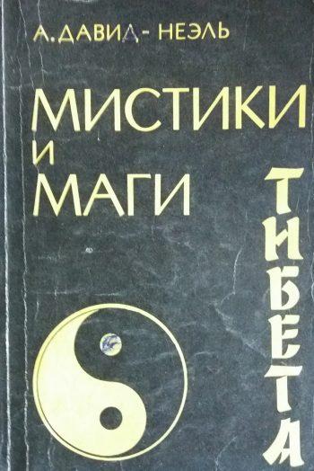 Александра Давид-Неэль. Мистики и маги Тибета