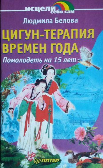Людмила Белова. Цигун-терапия времен года. Помолодеть на 15лет