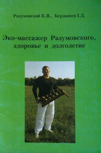 К. Разумовский/ Г. Бердышев. Эко-массажер Разумовского, здоровье и долголетие