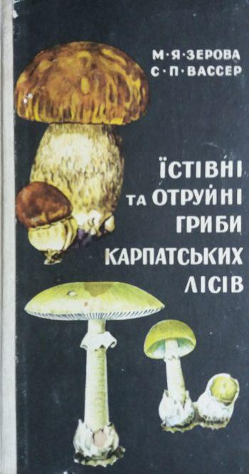 М. Зерова/ С. Вассер. Їстівні та отруйні гриби Карпатських лісів