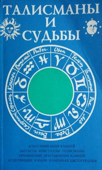 М. Волосянко. Талисманы и судьбы. Классификация камней