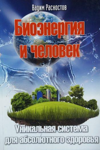 В. Раскостов. Биоэнергия и человек. Уникальная система для абсолютного здоровья