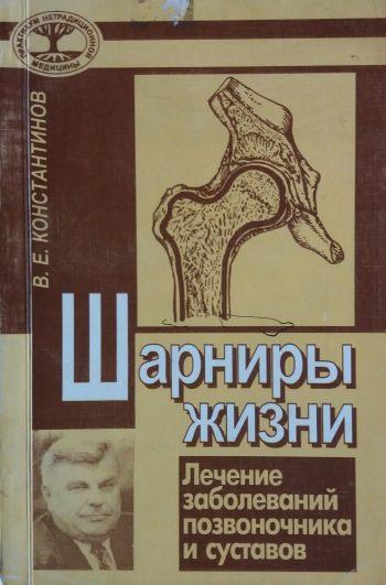 В. Константинов. Шарниры жизни. Лечение позвоночника и суставов